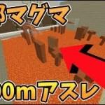【マインクラフト】3000mアスレ対決中にマグマでいたずらしたら面白いことにwww