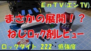 【ミニ四駆】 #1233 びっくり!? ねじロック剤 使用レビュー! ロックタイト 222 LOCTITE