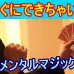 【種明かし】今すぐ出来る簡単メンタルマジック【凄い】magic tutorial