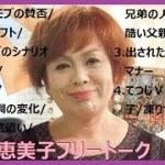【作業用BGM】上沼恵美子の聴いてて面白い神フリートークまとめ(68)