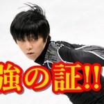 羽生結弦がとんでもなく凄い選ばれし最強のスケーターであることが簡単に証明できる衝撃の画像がこちら!!誰もがひれ伏す王者のスゴさに一同驚愕!!#yuzuruhanyu