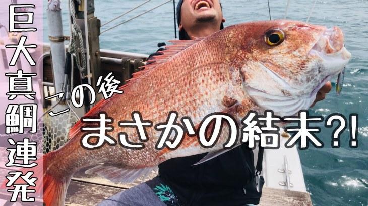 巨大真鯛が連発!!からの感動の結末?!【ZEST鯛ラバ釣行後編】