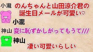 【のんちゃんと山田涼介君の誕生日メールが可愛い】 小瀧『変に恥ずかしがってもうて』 神山『凄い可愛いらしい』 ジャニーズWEST