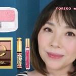 【アラフィフ❣】大人可愛い夏メイク☆2018 | YORIKO makeup