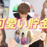 としみつ参戦!美女YouTuber達を「可愛い」と思う度に100円貯金していく動画。【第3弾】