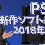 【PS4新作ソフト紹介】2018年8月の面白いゲームはどれだ!?