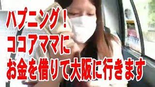 20180715藤沢なな【ハプニング!ココアママにお金を借りて大阪に行きます!】