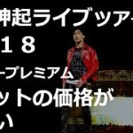 東方神起ライブツアー2018スーパープレミアムチケットの価格がすごい