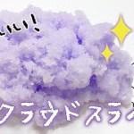 雲みたいで超かわいい。メルヘンなクラウドスライム作ってみた!【 ASMR✧音フェチ 】※BGMあり