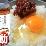 感動レベル!醤油かけなくても卵かけご飯が激旨!!