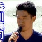 香川真司トークショー!裸になるハプニング!ワールドカップ日本代表【Shinji Kagawa Dream Special in Osaka】
