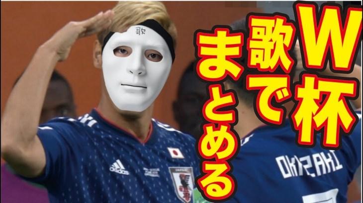 【2分でわかるロシアW杯】面白い名場面集まとめ【替え歌】NEWS/BLUE  日本、初の8強を逃す 日本×ベルギー 歌:ウタエル