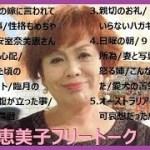 【作業用BGM】上沼恵美子の聴いてて面白い神フリートークまとめ(66)