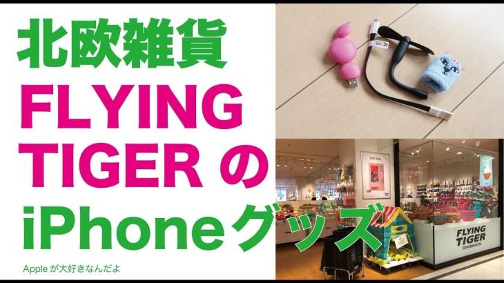 100円から!安くて面白い北欧雑貨Flying Tiger(フライングタイガー)のiPhoneグッズ4点をチェック