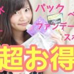 【雑誌付録】&ROSY アンドロージー8月号の豪華さに驚き!