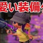 【スプラトゥーン2】可愛い装備のタコちゃんで大活躍!