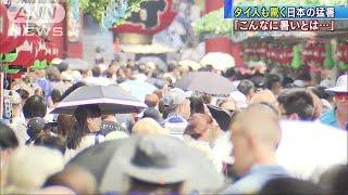 猛暑の日本 タイ人もびっくり 「タイより暑い」(18/07/25)