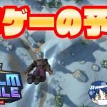 【大流行】新作バトロワゲー「Realm Royale」めちゃめちゃ面白い!