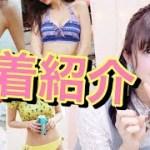 【ビキニ紹介】DHOLICの新作ビキニが可愛いすぎるからいっぱいGETしたよ〜♡