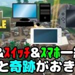 PC、Switch、スマホ版で一緒にやるとすごい事がおきる!?【FORTNITE】