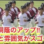 現地で見るとスゴイです!大阪桐蔭アップは迫力と雰囲気がヤバイ!