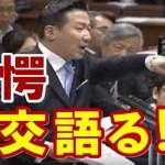 【政治ニュース】ビックリ!?福山哲郎 外交語る!「安倍政権はカジノ法案より外交戦略を」