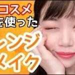 【夏のオレンジメイク】新作アイシャドウが大人可愛い♡【プチプラ】【新作】