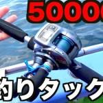 【総額50000円】海釣りインストラクターのタックルが凄い!