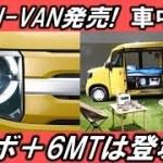 ホンダ 新型N-VAN登場!ココがスゴイ!助手席、シートアレンジがすごい!ターボ+6MTは登場するのか!? Hope ch