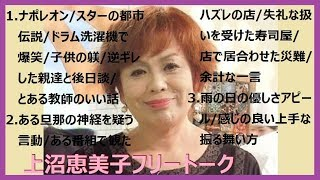 【作業用BGM】上沼恵美子の聴いてて面白い神フリートークまとめ(69)