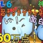 【ツムツム】トップハットジーニー スキル6  1560万点!楽しい!面白い!神曲!Android【tsumtsum】