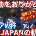 【西野JAPAN総集編】〜感動をありがとう〜ロシアW杯日本代表の軌跡〜(ウイイレで再現してみた) ウイニングイレブン2018