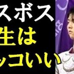 【羽生結弦】羽生くんがラスボス感が凄いと話題に!「偶然の産物だってのが信じられない」#yuzuruhanyu