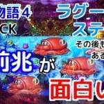 ぐぅパチ#46 「泡前兆が面白いラグーン‼そして、その後・・・」【大海物語4 BLACK】