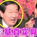 【中國秘聞】朱鎔基真實經歷終於曝光!14億國人感動流淚!