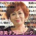 【作業用BGM】上沼恵美子の聴いてて面白い神フリートークまとめ(71)