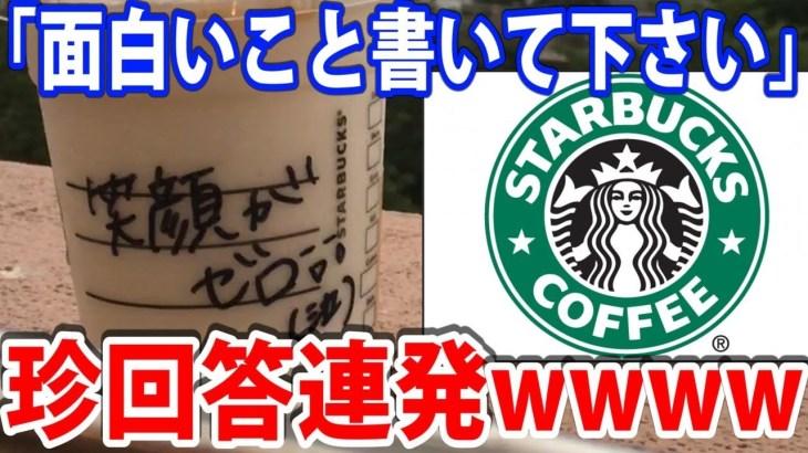 スタバの落書きで「おもしろいこと書いてください」と注文したら珍回答連発wwwwww