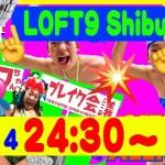 【イベントやる】【9/14】【渋谷】【ヤバイ】【面白い】