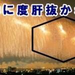 海外の反応 『日本人、冷静過ぎ!こんなに凄いのにな ぜ?』日本の巨大花火を当然のような顔で見 る日本人の姿に海外が驚愕。海外の日本評価機構