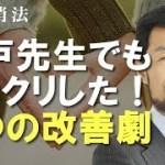 """坂戸孝志でもビックリした!予想外の改善事例""""TOP2""""を発表"""