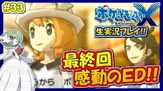 【ポケモンXY】最終回!感動のエンディング!ポケットモンスターXY実況!#33【生放送録画】