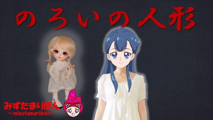 HUGっと!プリキュア★かわいい 着せ替え  ごっこ ☆のろいの人形☆Hug tto Precure ☆