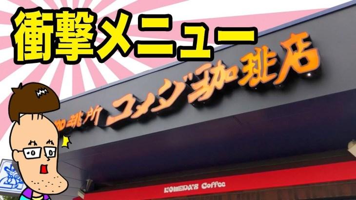 【コメダ】驚きしかない新メニューを食べてみた!!