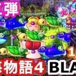 【大海物語4 BLACK③】トレジャーモードが面白い シャッターチャンス他 実践24