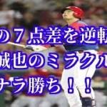 やっぱり凄い!これが首位の強さ。奇跡の7点差を逆転 【広島】 丸&誠也のミラクル連弾でサヨナラ勝ち!(8/23 広島9-8ヤクルト)