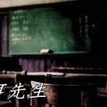 【怪談朗読】「福耳の先生/可愛い/mixiで出会った彼女」