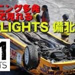 【新作】D1 LIGHTS 備北ハイライト! ハプニングは5割増!!