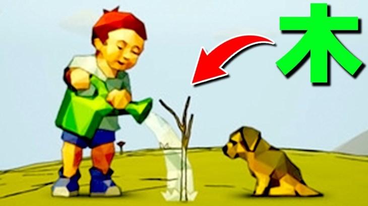 【感動】ある男の一生を「木の視点」から見るゲームが凄い!!!