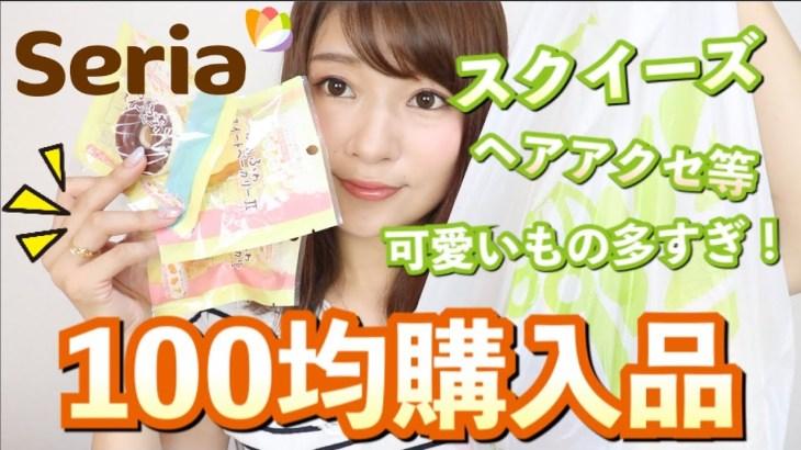 【100均】セリア購入品!スクイーズ 可愛い雑貨類