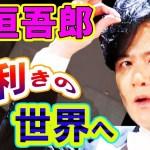 【新しい地図】稲垣吾郎も驚いた「レフティ」左利きグッズ驚きの世界